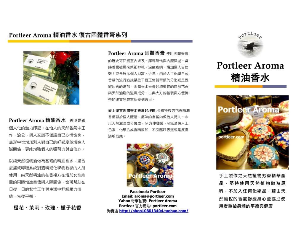 portleer aroma brochure tw v.2.0-0