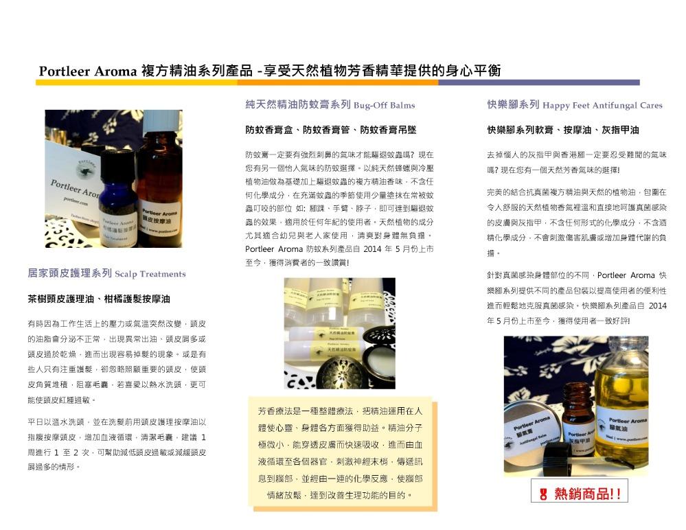 portleer aroma brochure tw v.2.0-1