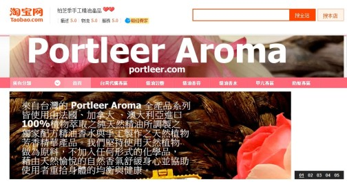 Taobao new front page 20160519